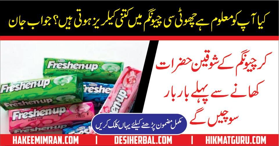 How Many Calories Does Chewing Gum Burn Per Hour in Urdu