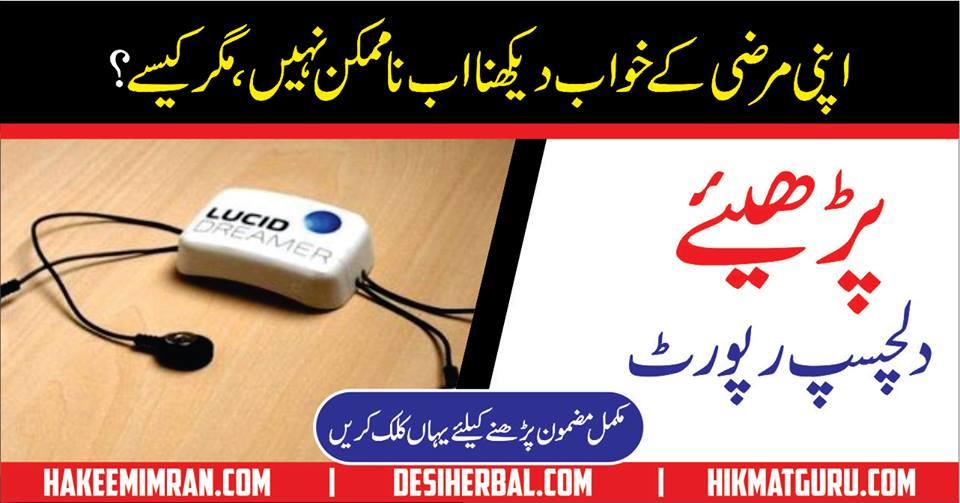 How To Control Your Dreams in Urdu Apni Marzi Kay Khawab Dekhan