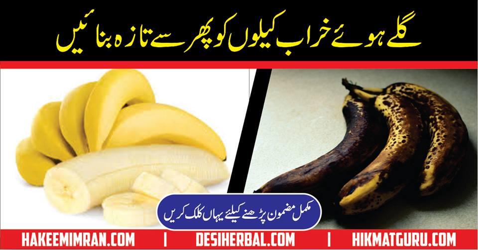 How to Keep Bananas Fresh in Urdu