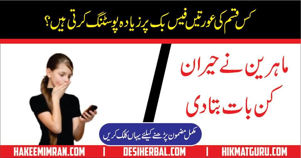 Is Facebook Girly How Men And Women Use Social Media in Urdu