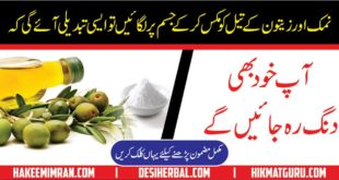 Joint Pain Tips in Urdu - Joron Ke Dard Ka Totka Zubaida Apa