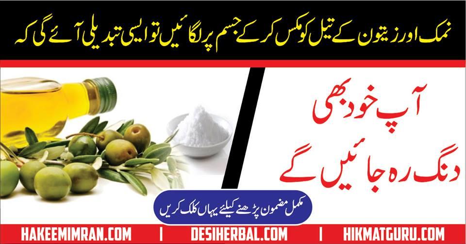Joint Pain Tips in Urdu - Joron Ke Dard Ka Totka Zubaida Apa