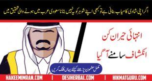 Kamyab Shadi Shuda Zindagi K Liye intehaye Mufeed Mashware