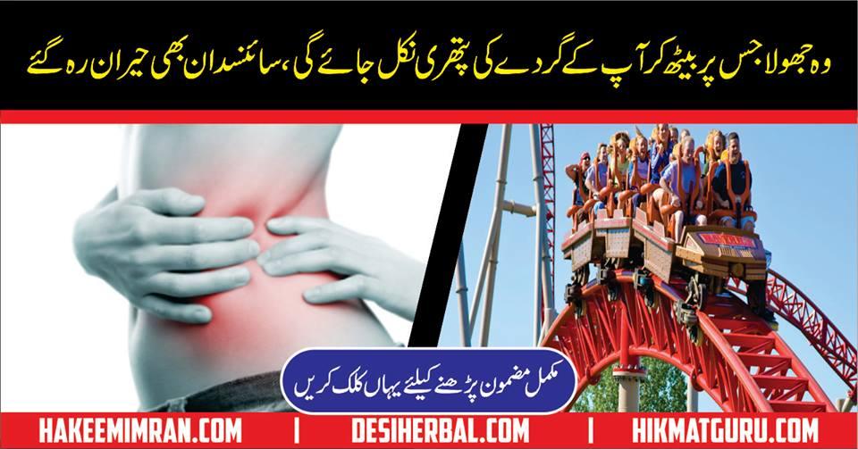 Kidney Stone Remove Gurday Ki Pathri Ka Totka