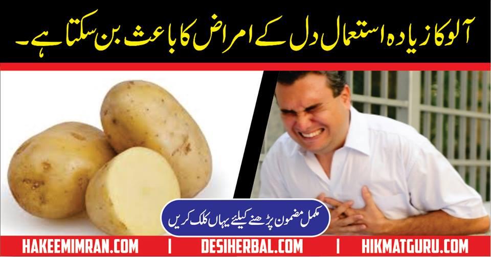 Kya Aap Aloo(Potato) Ke Fawaid Or Nuqsanat Se Waqif Hain