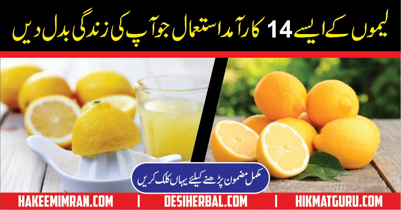 Lemon Benefits in Hindi Urdu Lemon ka Faiday