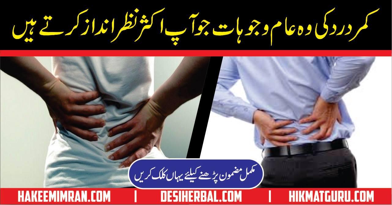 Lower and Upper Back Pain Home Remedies in Urdu By Hakeem Imran Kamboh