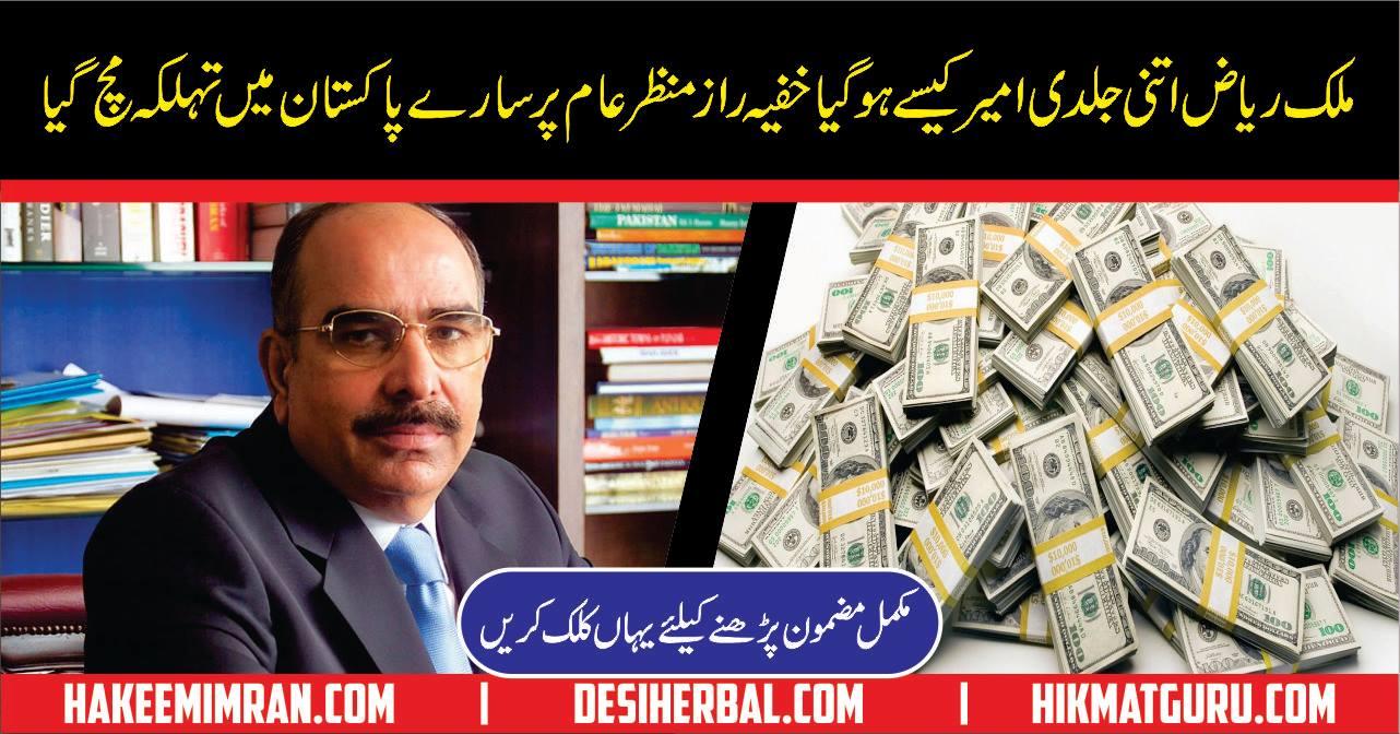 Malik Riaz Reveals 3 Secrets to Become Rich