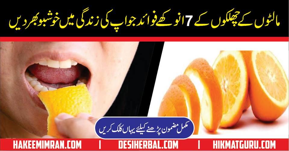 Malta Khane Ke Faide Orange Benefits in Urdu