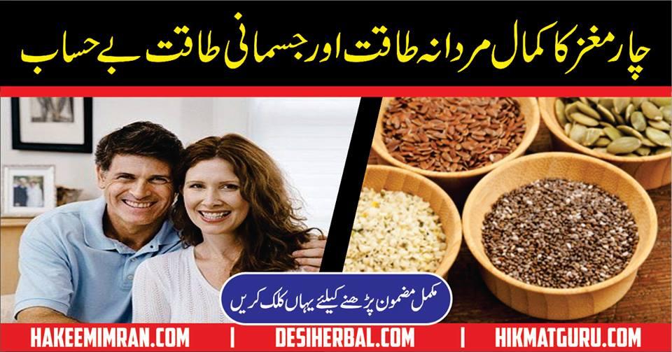 Mardana Kamzori Ka Ilaj Mardana Taqat Ka Nuskha In Urdu