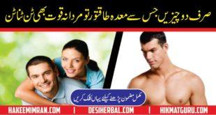 Mardana Quwwat Mein Izafa Kaisey Sex Eduction For All in Urdu
