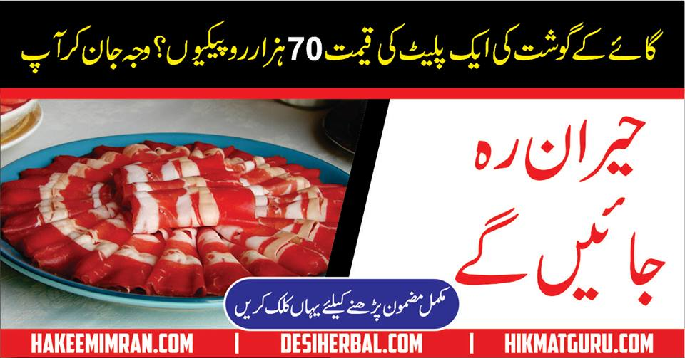 Most Expensive Cuts of Beef in the World in urdu