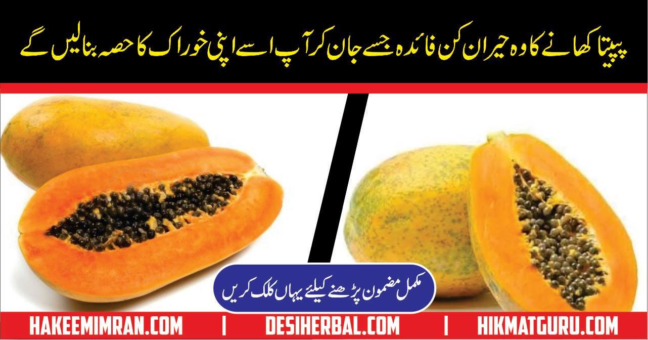 Papita Papaya Benefits Papita Ke Faide In Urdu Health Benefits in Urdu