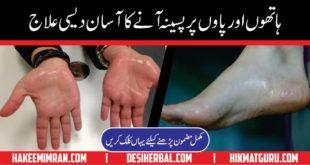 Pasine Se Chutkara - Get Rid of Sweating (Urdu) By Hakeem Imran Kamboh