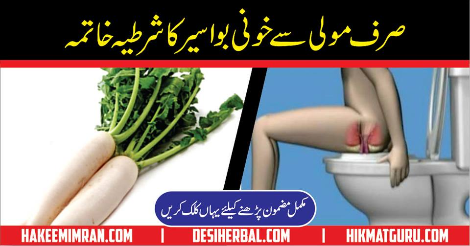 Piles Causes Symptoms & Treatment in Urdu Bawaseer ka Ilaj