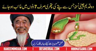 Pitte ki Pathri ka Ilaj Treatment of Gallbladder Stones in Urdu