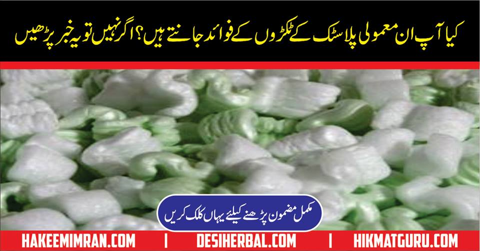 Plastic Packing Material ky faidy