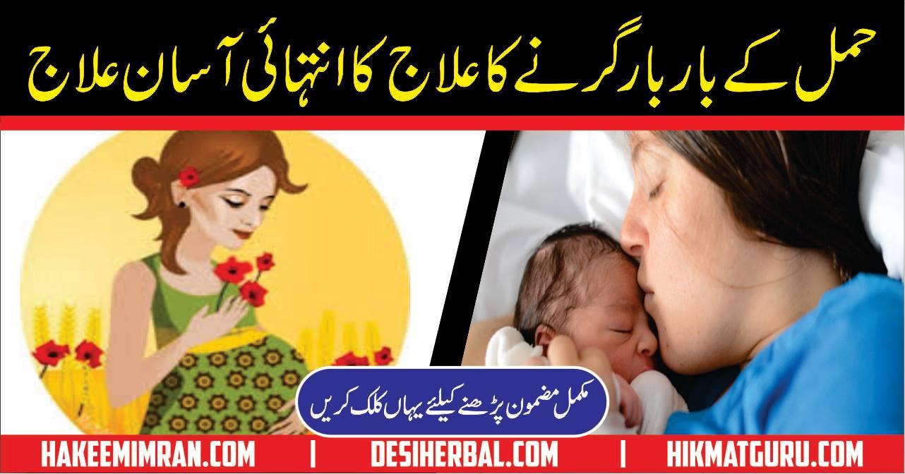 Pregnancy And Miscarriage Risk - Asqaat e Hamal - Hakeem Imran Kamboh