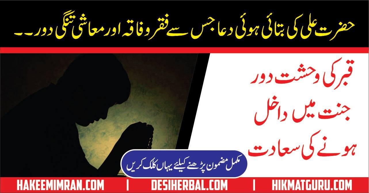 Rizq Main Izafa Ki Hazrat Ali Ki Dua