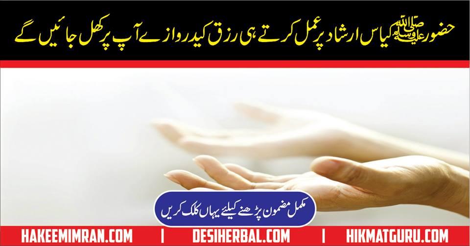 Rizq Mein Barkat Ka Wazifa Pray For Financial Abundance