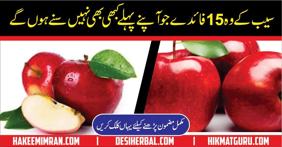 Saib Ke Faide Apple Benefits In Urdu Apple Ke Faide in Hindi