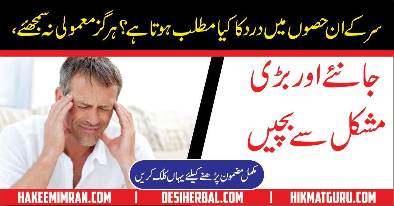 Sar ka Dard aur Ilaj Headache Causes and Treatment in Urdu