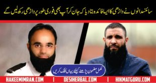 Scientific Benefits For Having a Beard in Urdu Darhi Ky Faidy