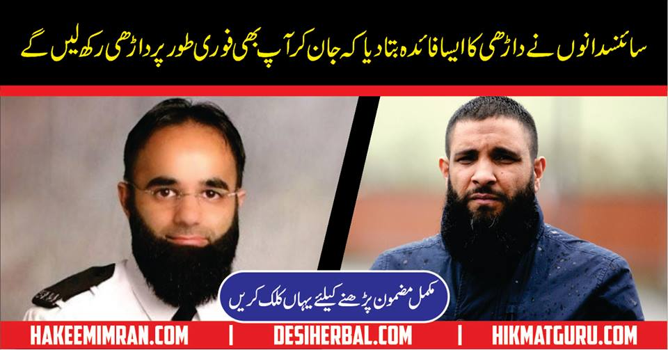 Scientific Benefits For Having a Beard in Urdu Darhi Ky Faidy