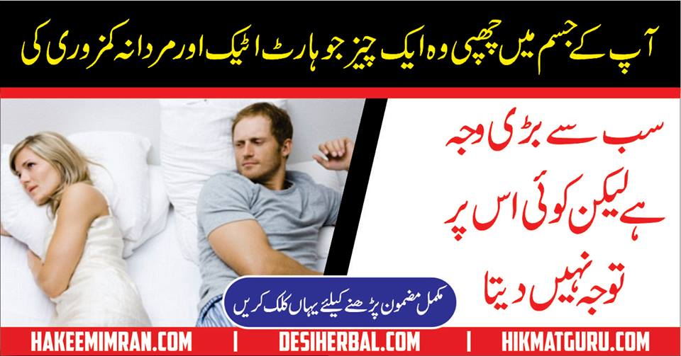 sexual-weakness-causes-and-treatment-in-urdu