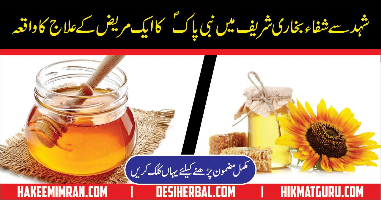 Shahad Se Ilaaj-e-Nabvi Ka Aik Sacha Waqia