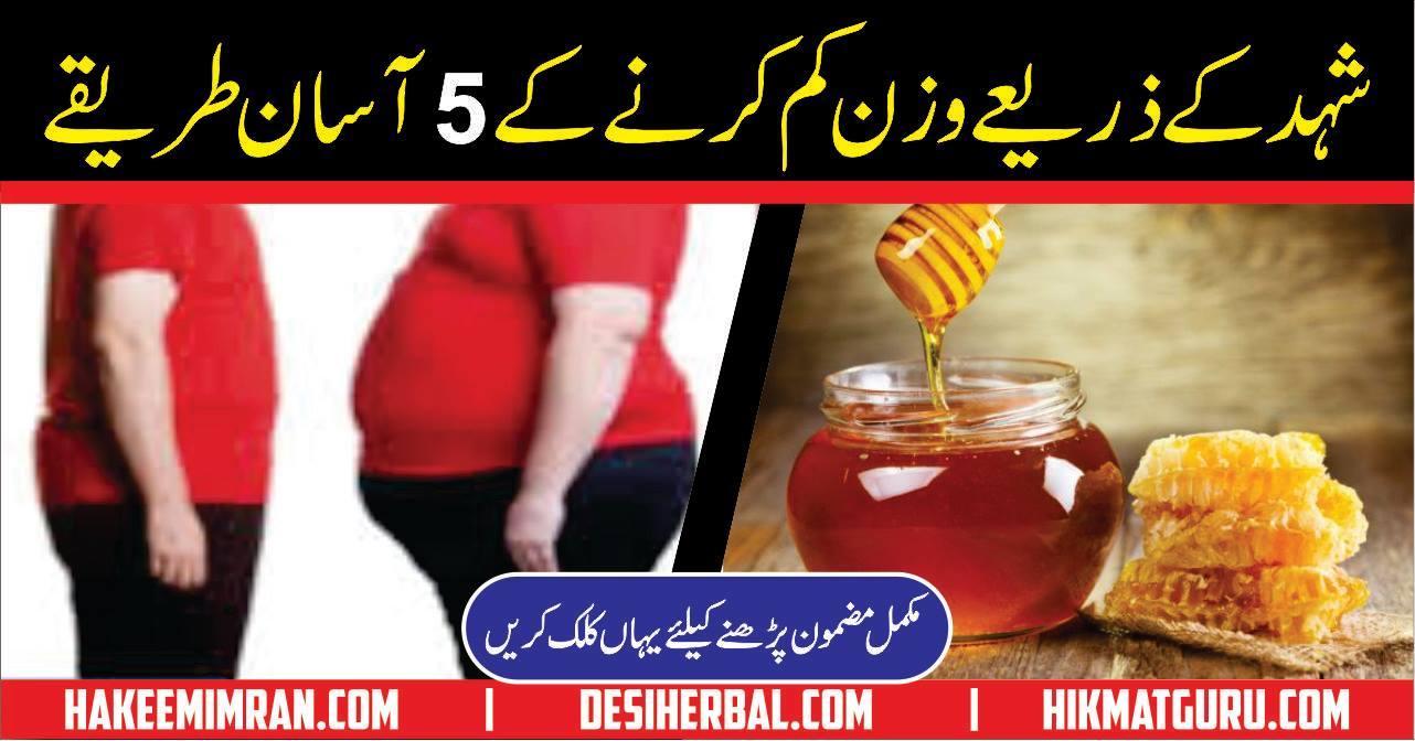 Shahed (Honey) Se Motapa Ka Ilaj ( Fat Belly )Pait Ko Kam Karne Ka Tarika