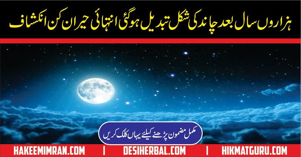 Shape Of The Moon Seem To Change in Urdu Chand Ki Shakal Badal gai