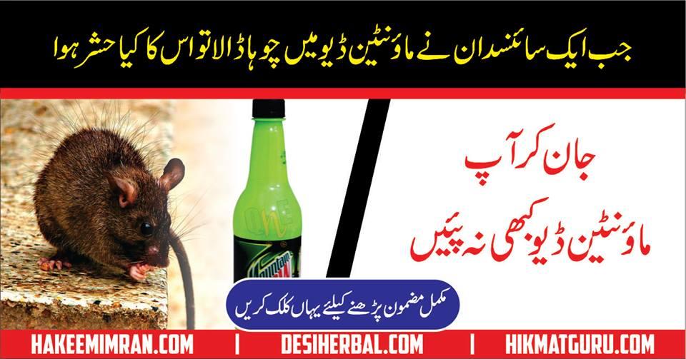 Side Effects of Mountain Dew in Urdu Mountain Dew K Nuqsanat in Urdu