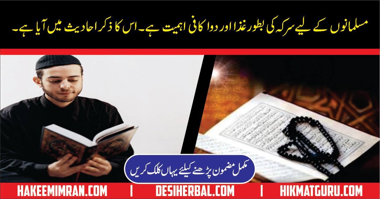 Sirka Kiya Hy Sirka Ke Faiday Vinegar Benefits In Urdu