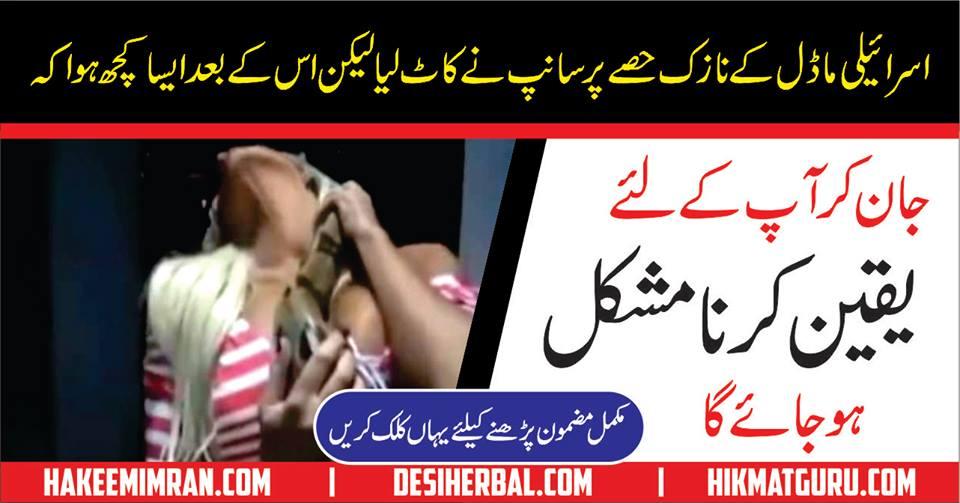 Snake Bite Treatment in Urdu Saanp ke Kaate ka Ilaj