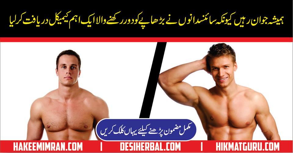 Taweel Umar Aur Jawan Rehne Ka Qaudarti Raz