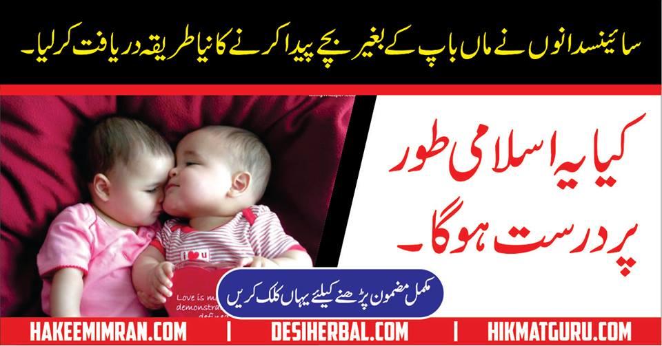 Test Tube Baby Is It Allowed In Islam in Urdu