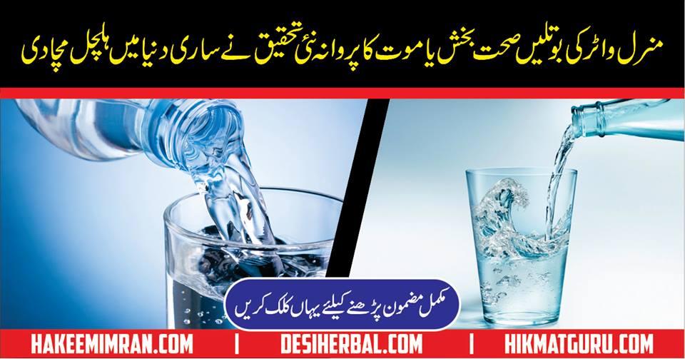 The Negative Effects of Using Plastic Drinking Bottles in Urdu