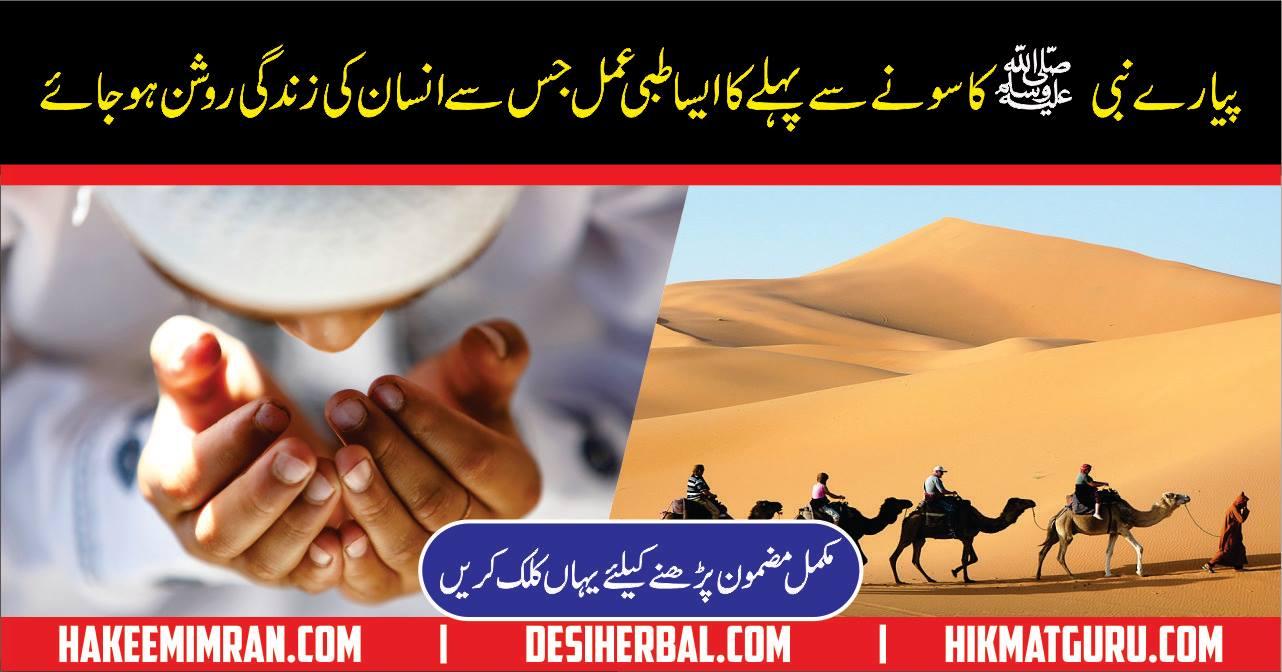 tibbe-nabvi-sy-elaj-in-urdu-by-hakeem-imran-kmaboh