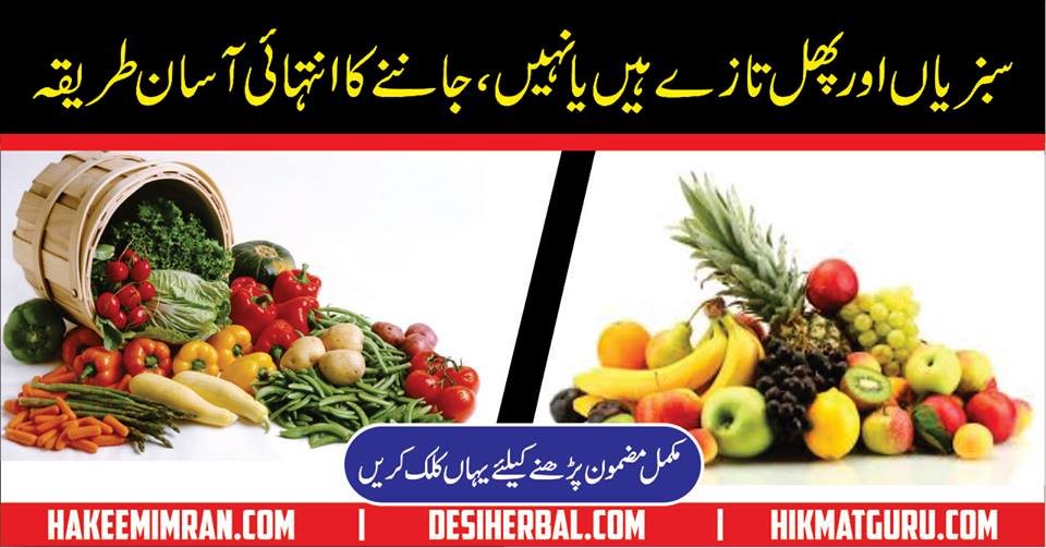 Tips for Choosing Fresh Fruits and Vegetables in Urdu and Hindi