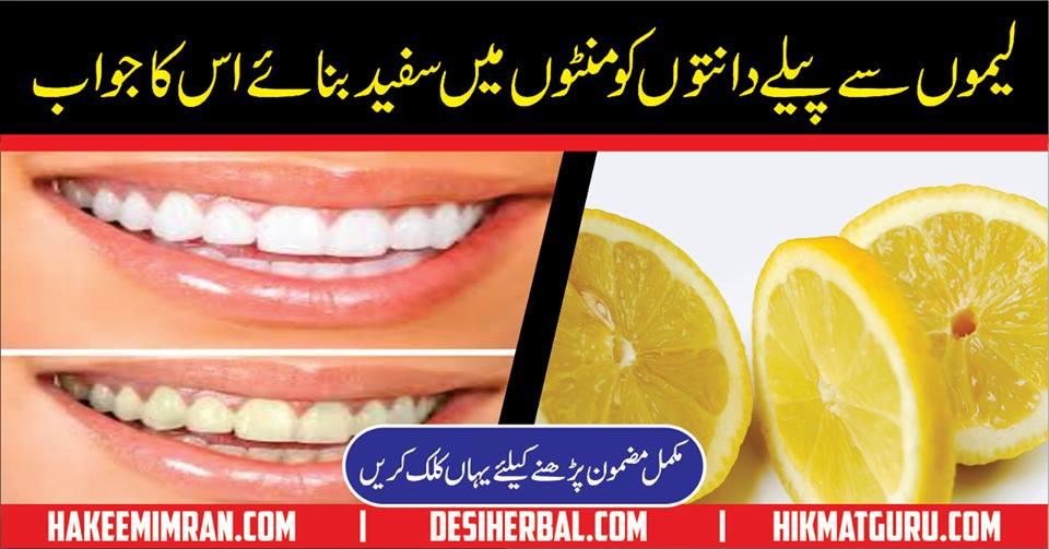 whiten-yellow-teeth-fast-daant-ke-peelahat-door-krny-ka-totka-2