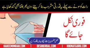 A Tip for Blood Cleansing in urdu Hakeem imran Kamboh Totkay