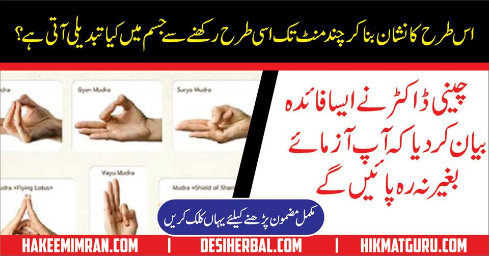 Acupressure Points and Massage Treatment for Pain in Urdu