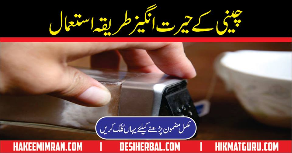 Amazing Benefits Of Cheeni In Urdu ( fawaid )