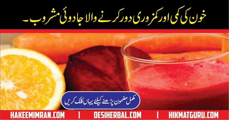 Anemia in Urdu, Khoon ki Kami, Khoon ki Kami ki Alamat, Ilaj