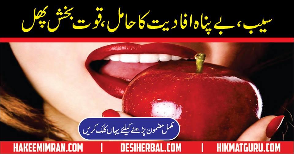 Apple Benefits In Urdu Apple Fruit Information Saib Khane Ke Faide