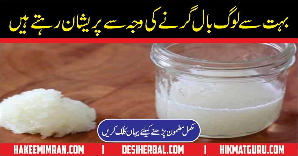 Baal Girne ka Ilaj Hair Fall Solution Tips in Urdu Hindi