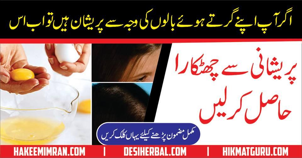 Balon Ka Girna Hair Loss Hair Fall Urdu Tips Totkay