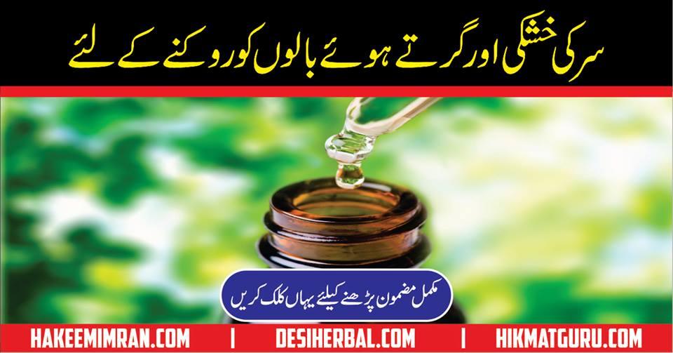 Balon Ki Khushki Khatam Karne Ka Tarika Totkay for Dandruff in Urdu