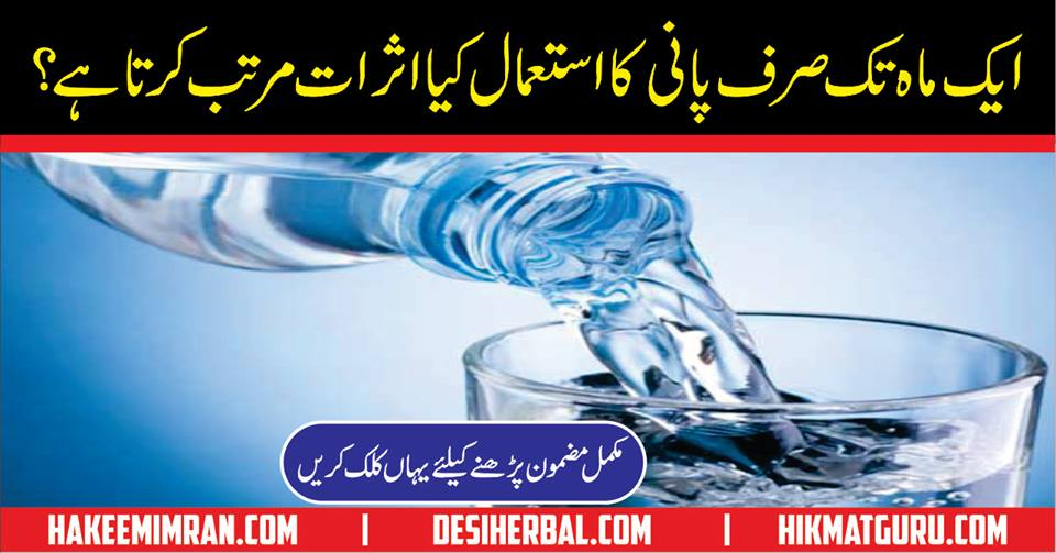 Benefit of Water in Urdu, Hindi, Pani k Faide